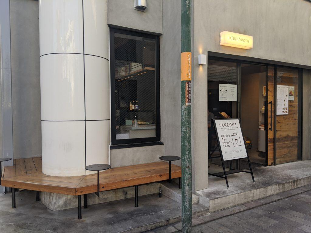 自由が丘でテラス席のあるカフェ「kissa nanaha(キッサナナハ」