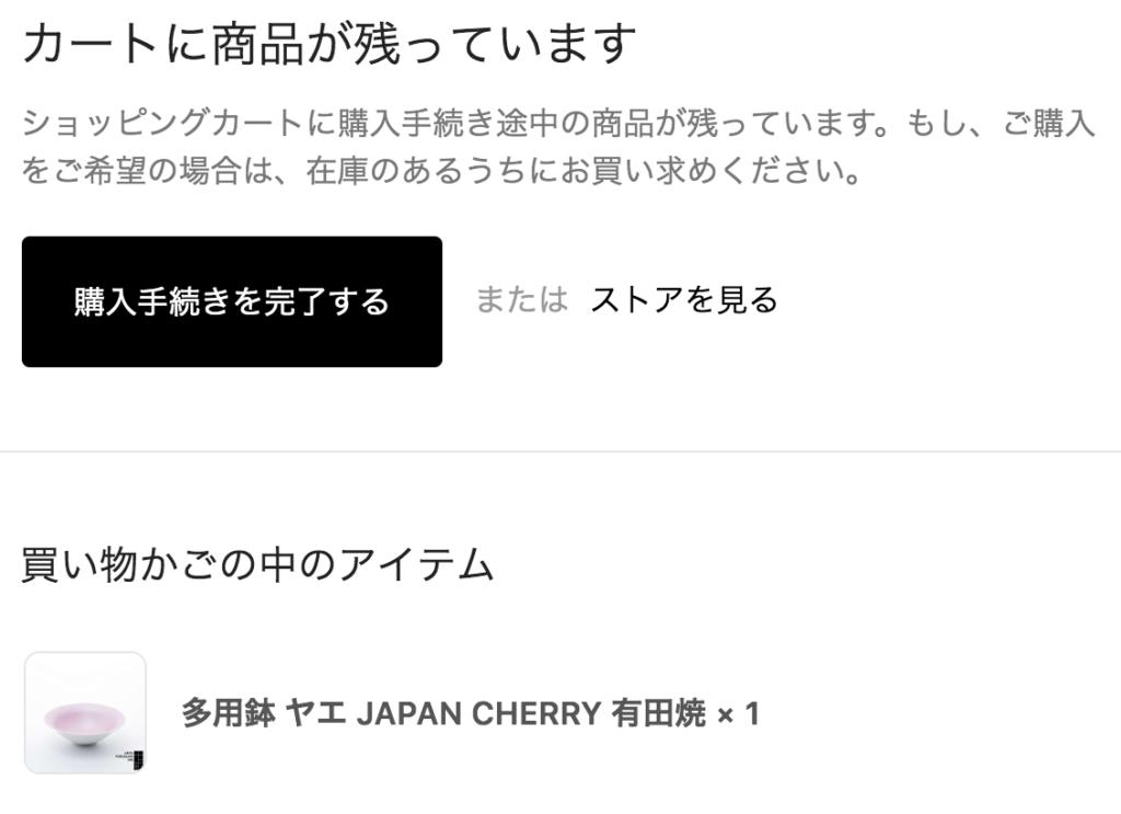 Shopifyカゴ落ちメール