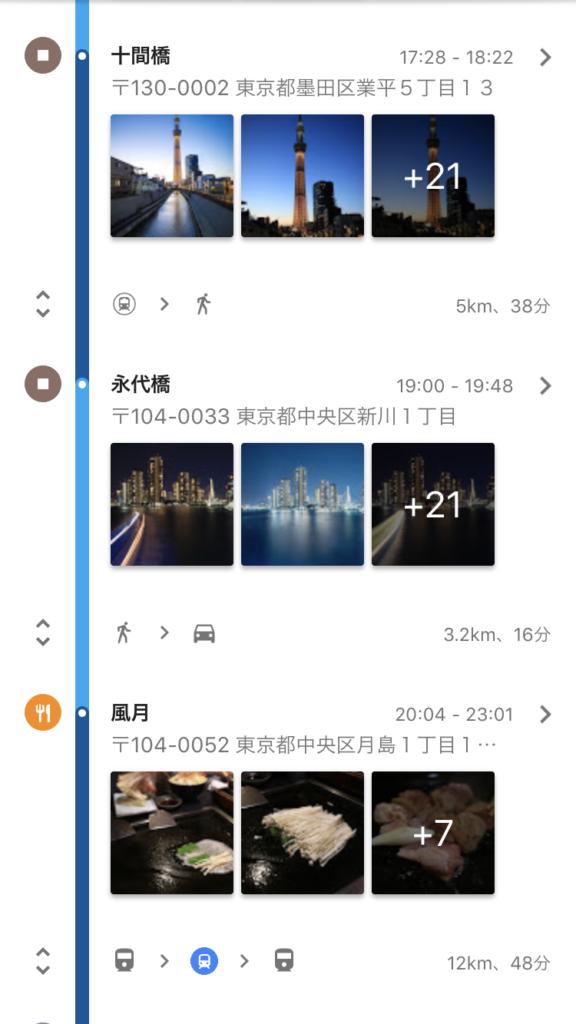 GoogleMapタイムラインスマホ
