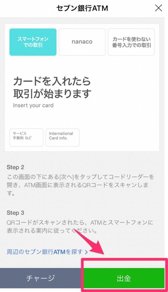 LINE PAYコンビニ出金メニュー