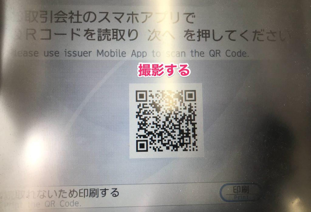 セブン銀行ATMスマホ取引のQRコード表示画面