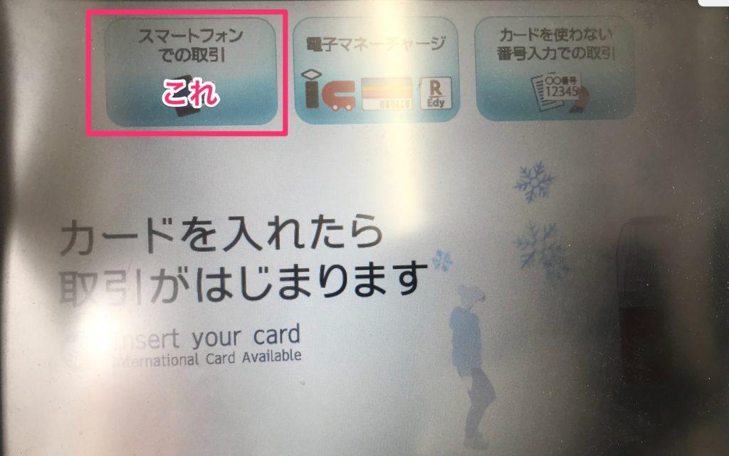 セブン銀行ATMでのスマホ取引