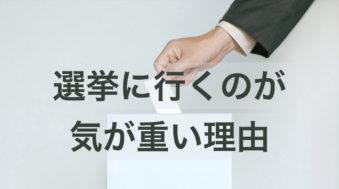 選挙気が重い理由