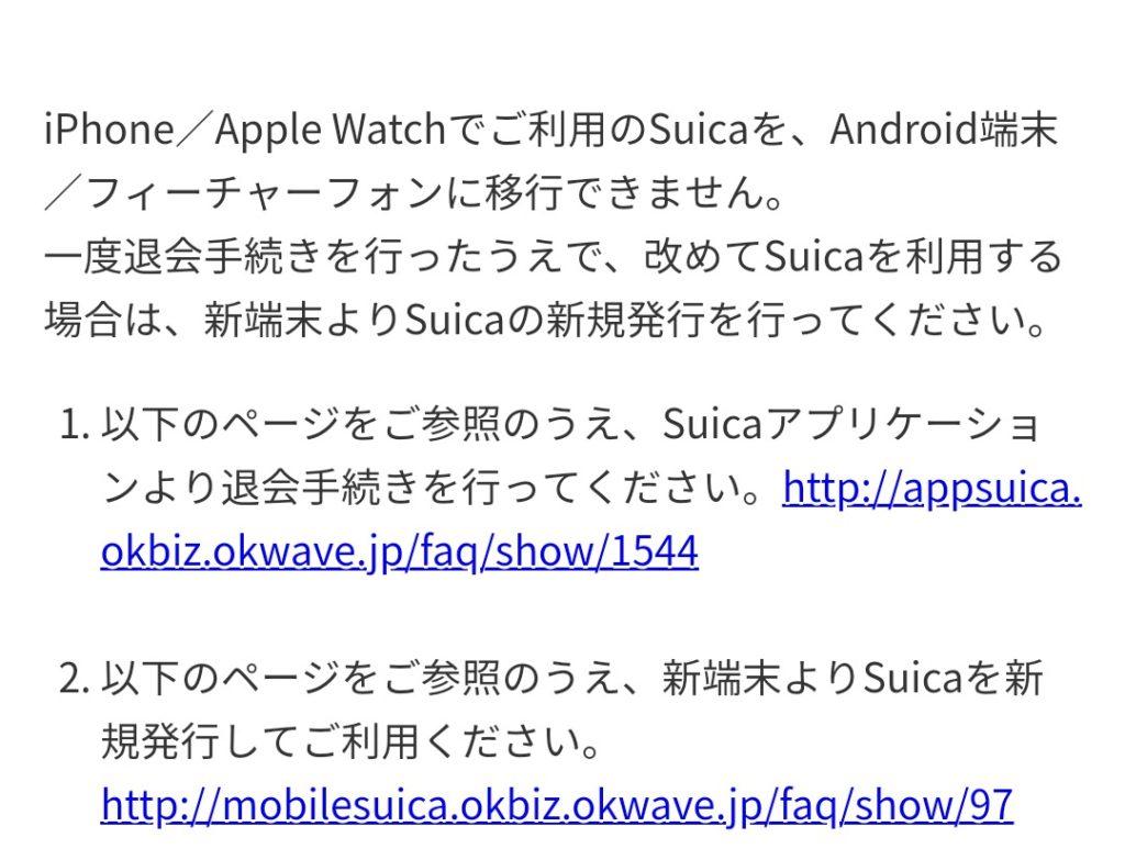 モバイルSuica機種変更