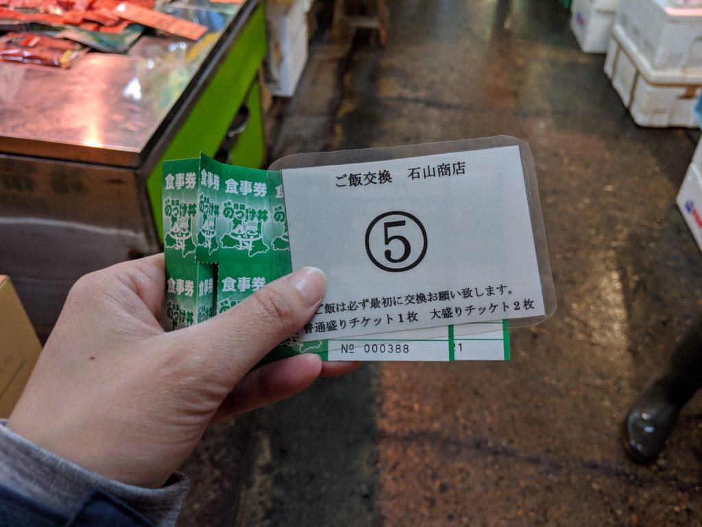 青森古市市場のっけ丼チケット