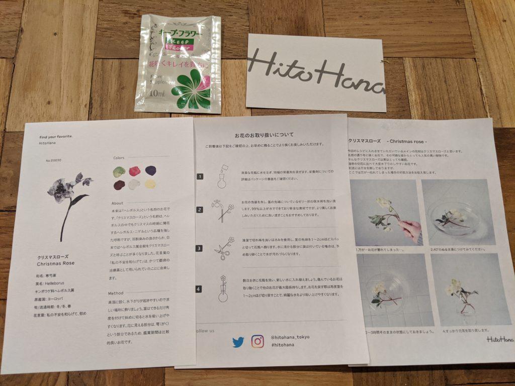 お花のサブスク定期便を比較してみた「Hitohana」の同梱物