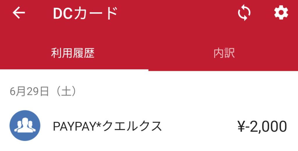 マネー フォワード paypay