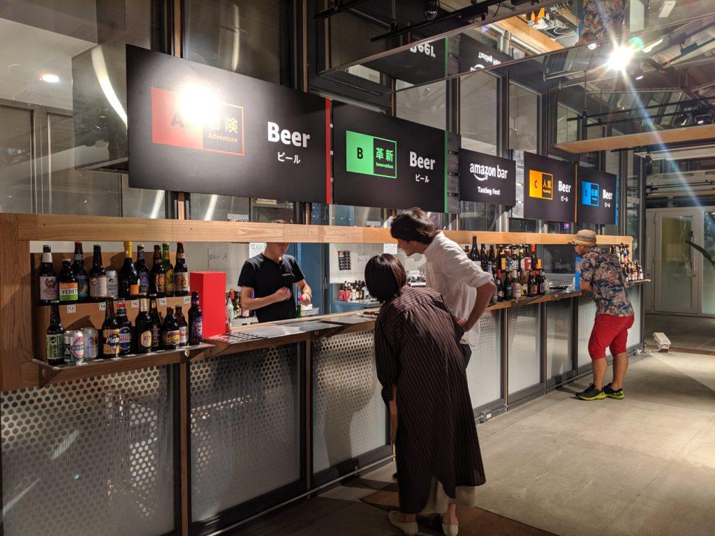 Amazon bar ビール