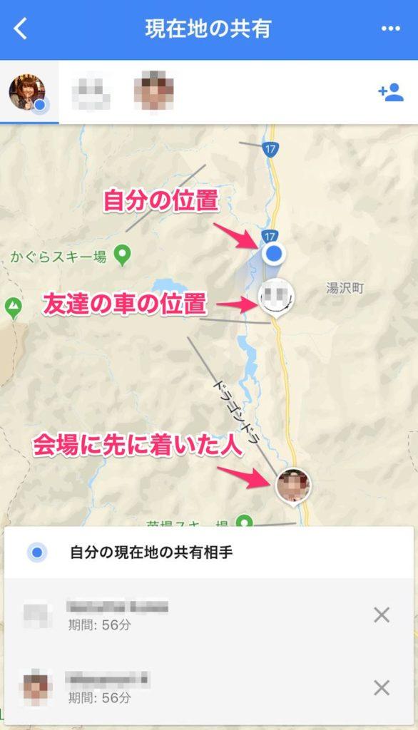 GoogleMap位置情報共有