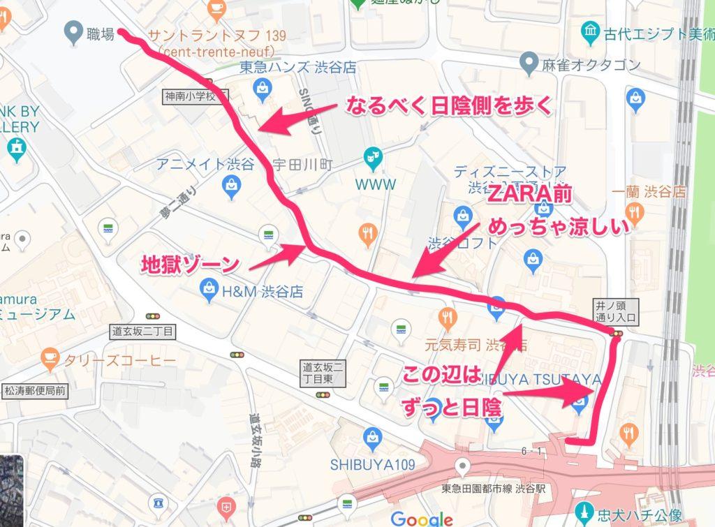 渋谷から会社までのベストルート