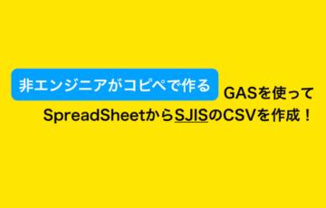 非エンジニアがコピペで作るGASを使ってSpreadsheetからSJISのCSVを作成