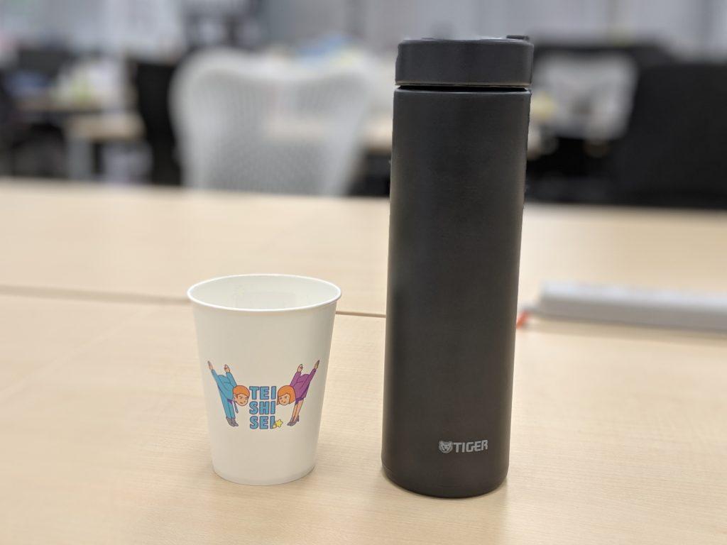 オフィスでの水分補給は魔法瓶