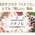 お花のサブスク「ハナノヒ」を使ってみた