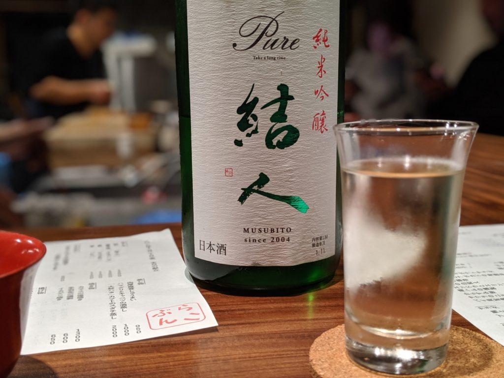 都立大学居酒屋ぶらんこ日本酒