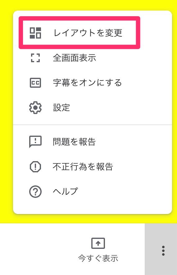 Google meetのレイアウトをタイル表示にする方法