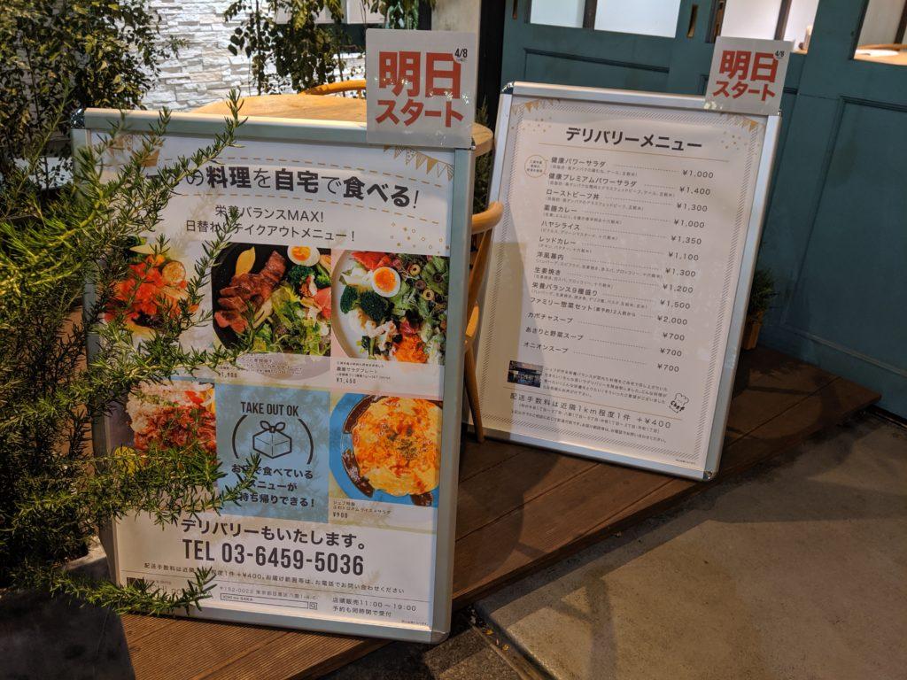都立大学カフェICHI NO SAKAテイクアウトデリバリーメニュー