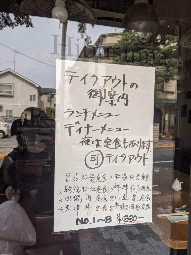 中華料理店 Hibusumaお持ち帰りメニュー