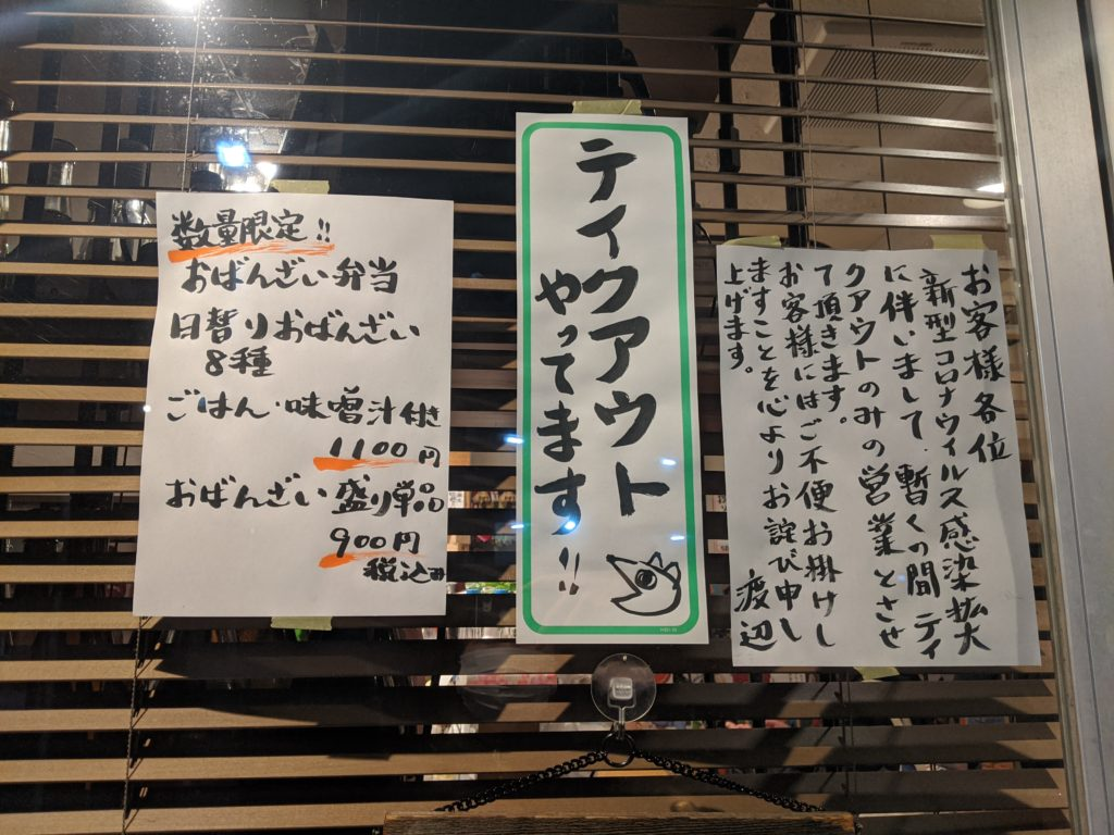 都立大学-渡辺商店のお持ち帰りメニュー