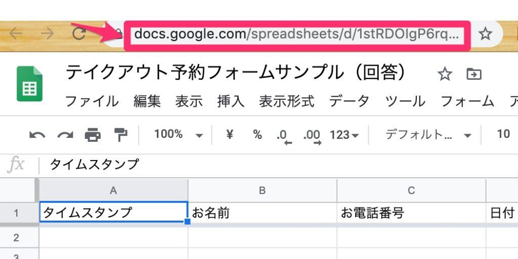 GoogleスプレッドシートのURLをコピーする