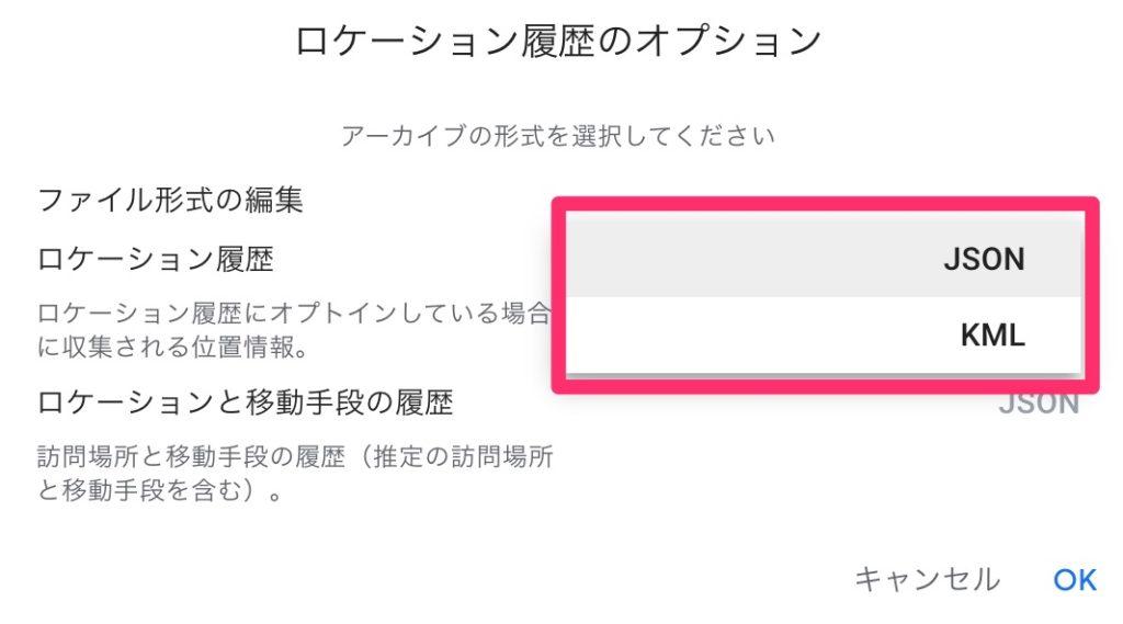 Google_データ_エクスポート_ロケーション履歴(タイムライン)のデータ出力1