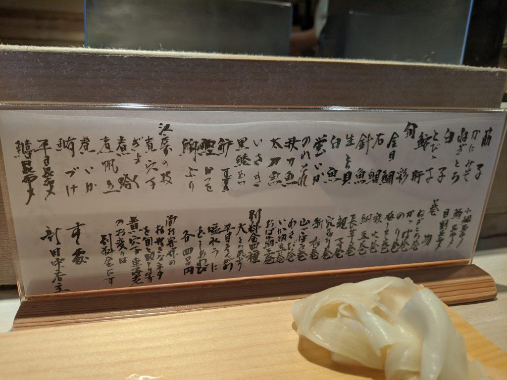 都立大学の寿司新田中メニュー裏