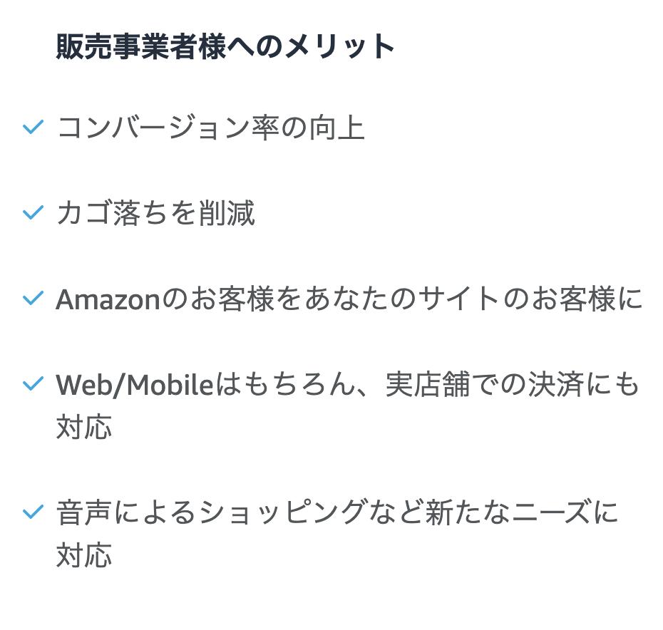 AmazonPay利用のメリット