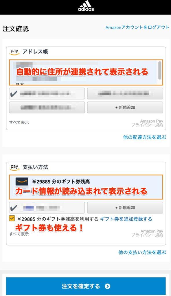 AmazonPay利用方法