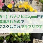 自分で選べるお花のサブスク「ハナノヒ」が最強