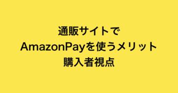 通販サイト利用者がAmazonPayを使うメリット