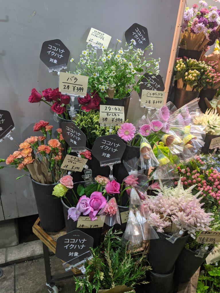 ハナノヒ選べるお花