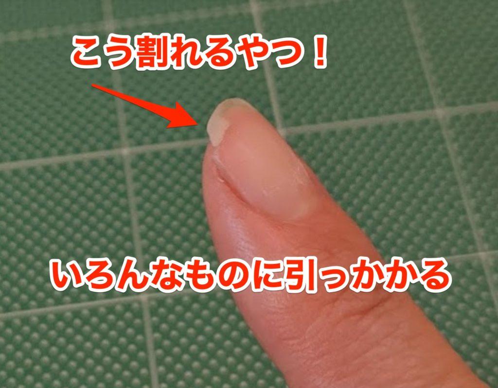 爪割れの補修・対処方法