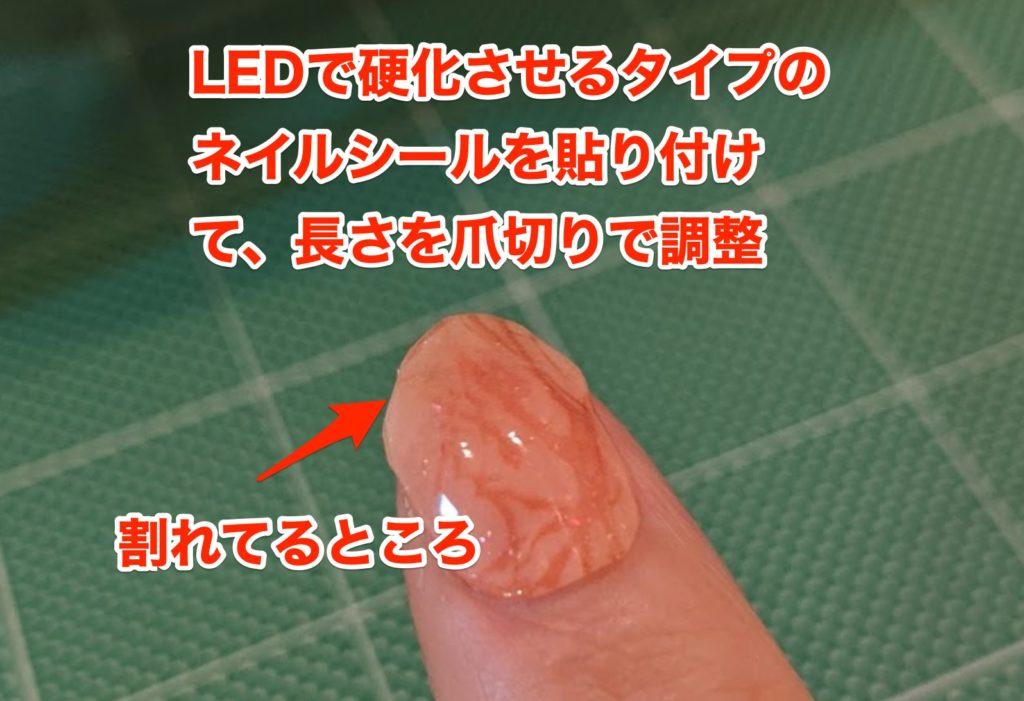 爪割れの対処方法LEDライトで硬化する