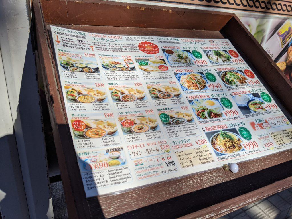 都立大ランチマップ-体料理「マイキッチン」のお昼のメニュー