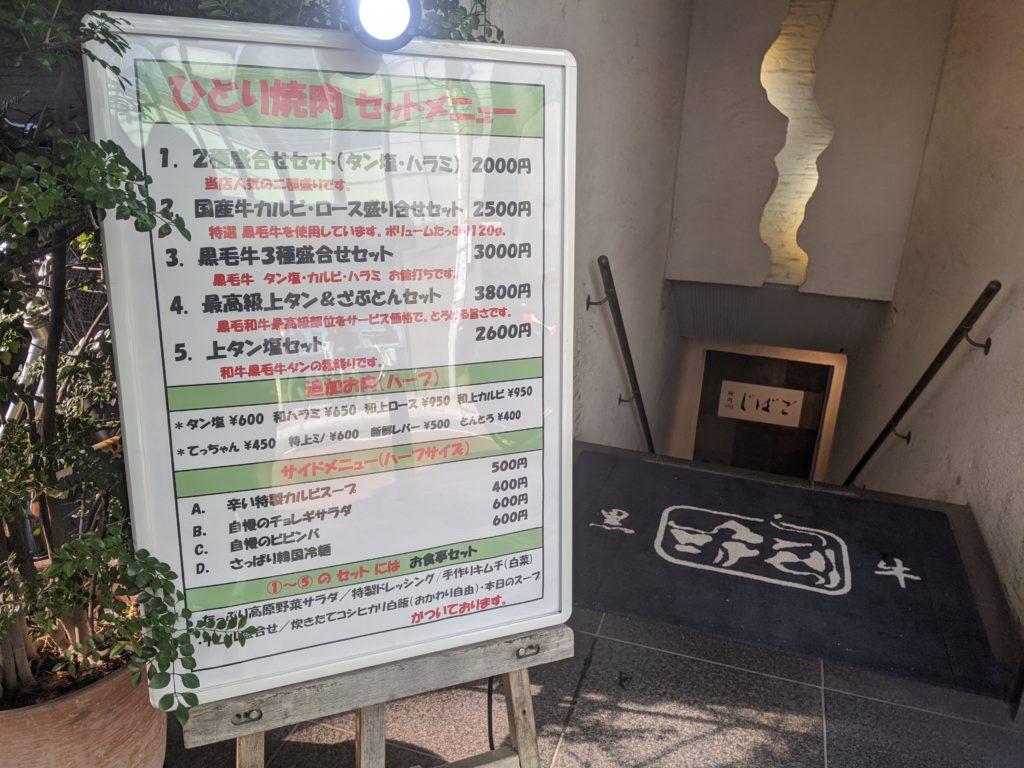 都立大ランチマップ「焼肉じばご」のお昼のメニュー