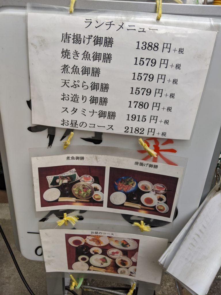 都立大ランチマップ和食の「朝倉」のお昼のメニュー