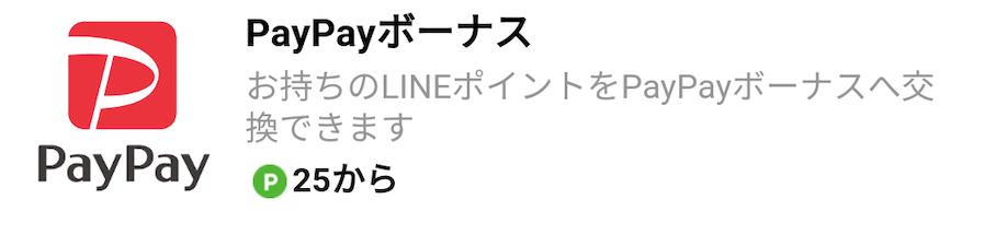 おすすめのLINEポイントの使い道「PayPayボーナスへチャージ」
